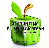 Accounting at the car wash (Учет на автомойке)