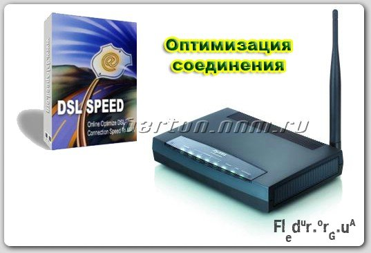 DSL Speed 4.5