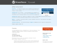Wordpress 2.6.3