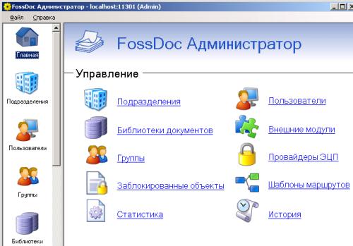 Система электронного документооборота FossDoc